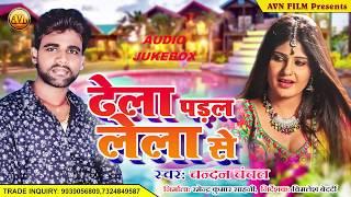 आगया चन्दन चंचल सुपरहिट Nonstop भोजपुरी धमाका Song 2019 Chanchan Chanchal Song