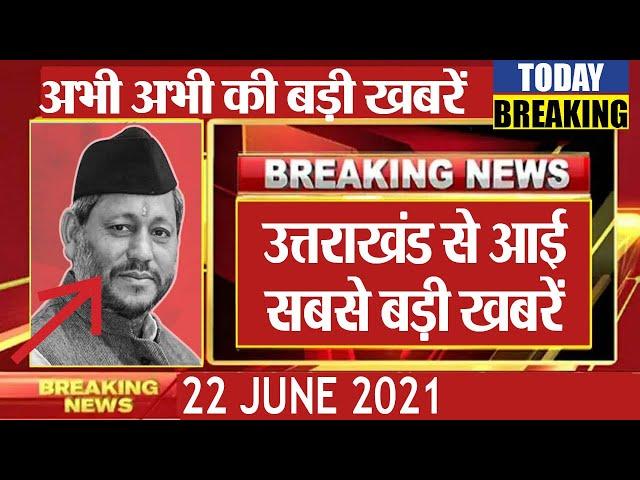 22 June 2021 I उत्तराखंड की ताजा खबर I Night Uttarakhand news I UK news live today I aaj ki news