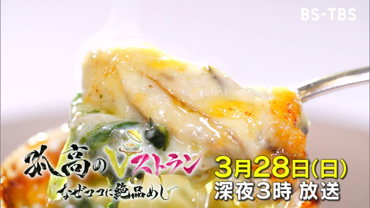 BS-TBS 「孤高のレストラン ~なぜココに絶品めし~」