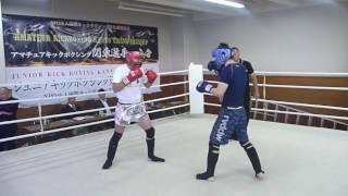 第六回アマチュアキックボクシング関東選手権大会〜第26ブロック