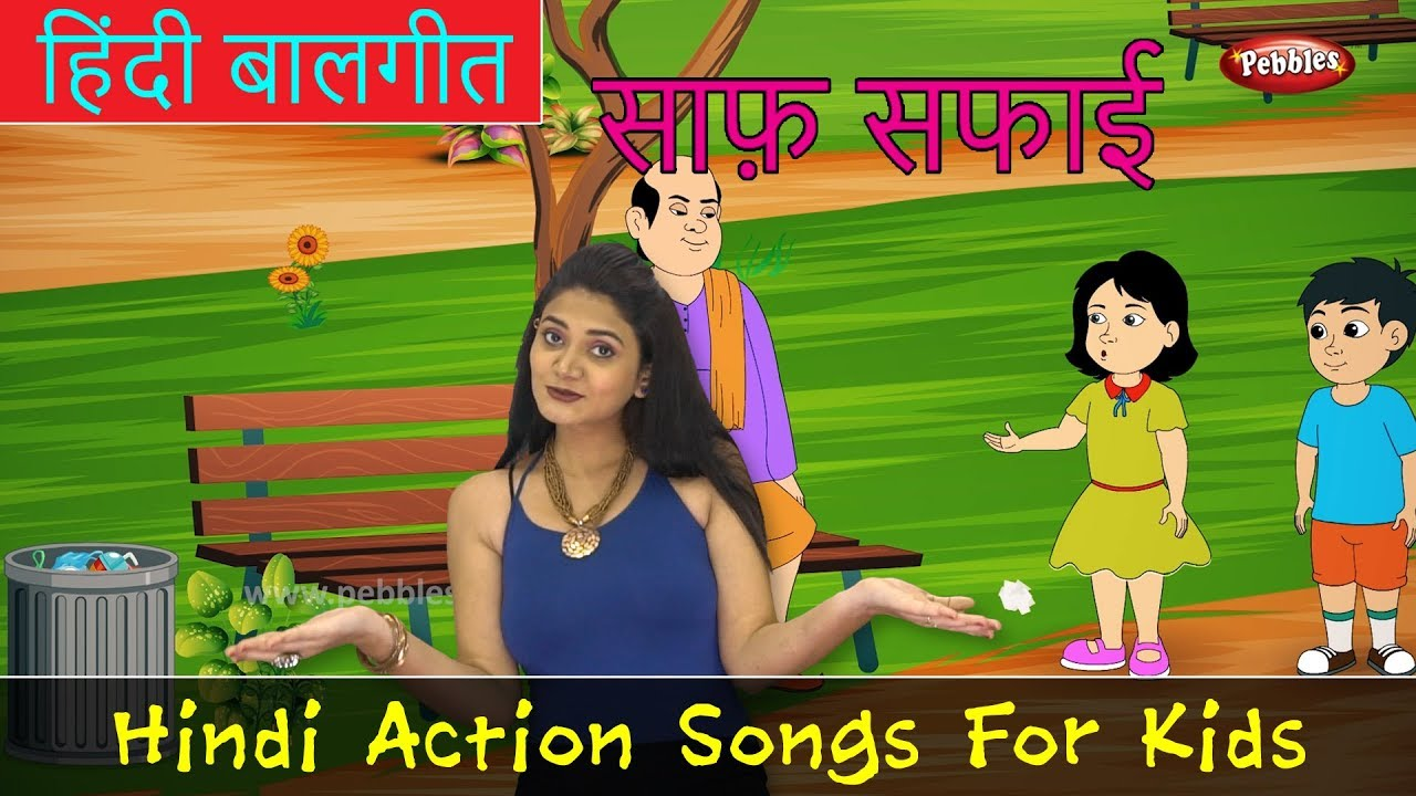 Swachh Bharat Abhiyan Song Hindi Rhymes Action Songs For Kids Baby Rhymes New Hindi Songs Youtube Are there any good hindi songs which are good for her to dance for cultural program. swachh bharat abhiyan song hindi rhymes action songs for kids baby rhymes new hindi songs