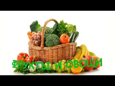 Учим фрукты. Учим овощи. Видео для детей. Слайды.Развивающие картинки