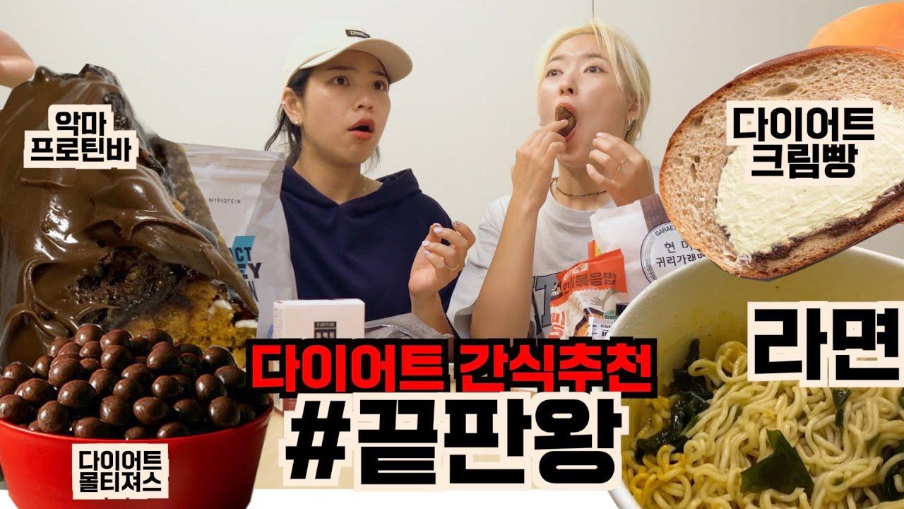 💗살빼면서 먹었던 간.식.하.울 (다이어트라면&크림빵&치즈케이크&초코바….etc)