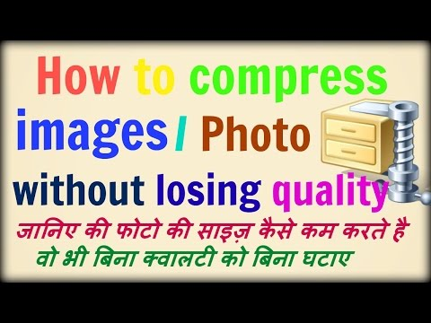 how to compress images/Photos without losing quality in Hindi / Urdu 2016