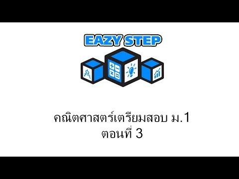 Eazy Step คณิตศาสตร์เตรียมสอบ ม.1 - ตอนที่ 3