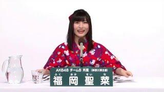 AKB48 45thシングル 選抜総選挙 アピールコメント AKB48 チームB所属 福...