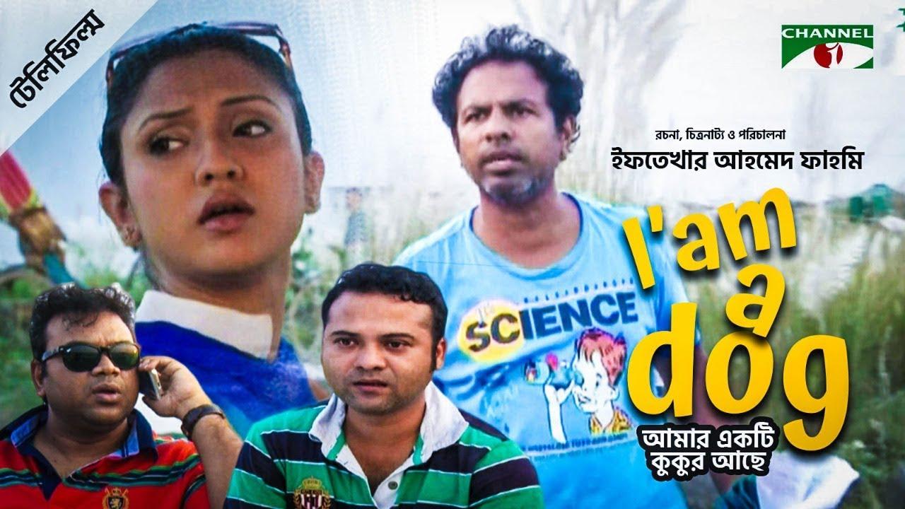 আমার একটি কুকুর আছে   I'm a Dog   Bangla Telefilm   Marjuk Rasel   Sonia   Fahmi   Channel i Tv