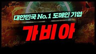 [주식투자TV 박PD] 가비아 079940 - 대한민국…