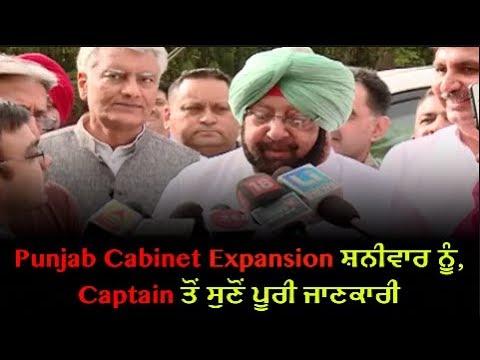 Punjab Cabinet Expansion ਸ਼ਨੀਵਾਰ ਨੂੰ, Captain ਤੋਂ ਸੁਣੋਂ ਪੂਰੀ ਜਾਣਕਾਰੀ