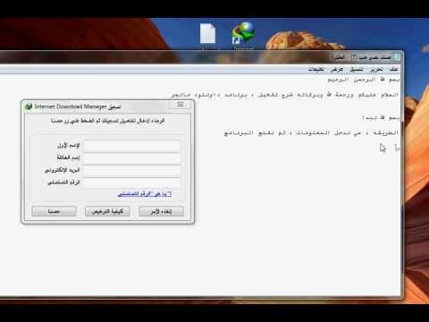 internet download manager كراك