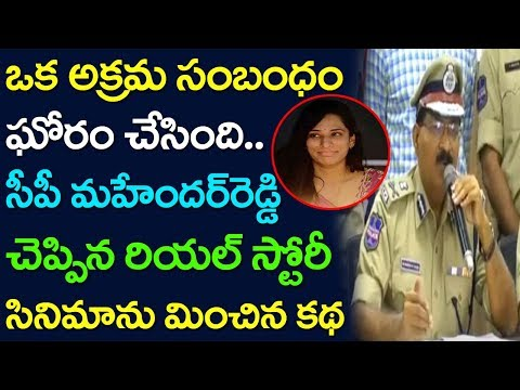 How Illegal Affair Kills Beautician Sirihsa And SI Prabhakar Reddy | Hyderabad CP Mahendreddy|Taja30