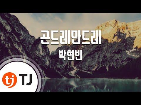[TJ노래방] 곤드레만드레 - 박현빈 (Kondeure Mandeure - Park Hyun Bin) / TJ Karaoke