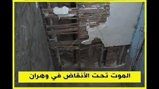 الموت تحت الأنقاض يهدد 12 عائلة بسانت أنطوان في وهران