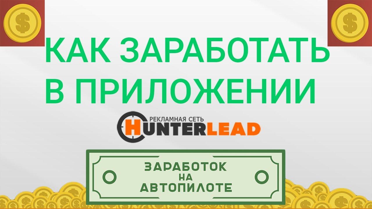 Заработай 5000 на автопилоте Hunterlead com рекламная сеть. Как заработать на браузере Google Chrome