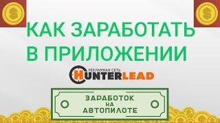 Hunterlead com – рекламная сеть. Как заработать на браузере Google Chrome в приложении Hunterlead!