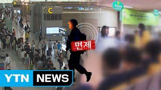 국적포기 통한 병역면제자 올해 4,220명...역대 최대 / YTN (Yes! Top News)