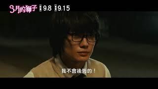 9/15【3月的獅子 後篇】中文預告