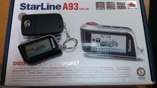 Обзор сигнализации StarLine А93  Дальность, установка,функции(Покупал и устанавливал ТУТ: http://aac-kharkov.com Новинка 2014 года, приходящая на смену предшественника StarLine A91, новая..., 2014-10-30T10:11:42.000Z)