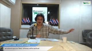 09/06/59 ย่อยข่าวสด ครบข่าวเด่น – พสกนิกรชาวไทยรวมใจใส่เสื้อเหลือง ถวายพระพรในหลวง
