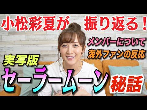 【小松彩夏】今だから話せる、実写版セーラームーン裏話後編!