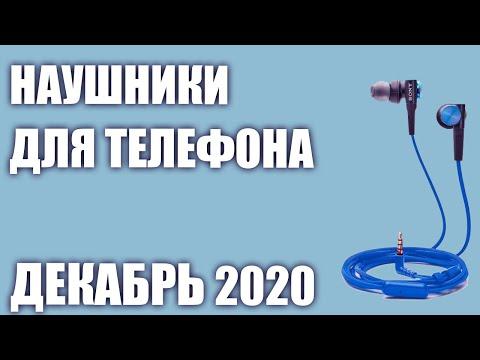 ТОП—7. Лучшие наушники для телефона. Рейтинг на Июнь 2020 года!