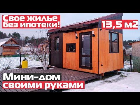 Мини-дом своими руками/РумТур по каркасному мини-дому/Tiny house