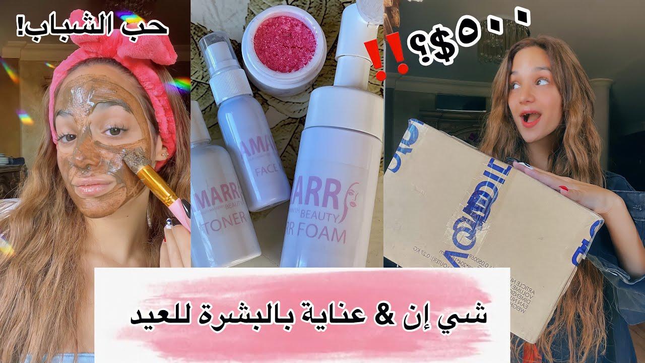 مشتريات و تجهيزات العيد (ثياب shein و ماسكات طبيعية للبشرة)