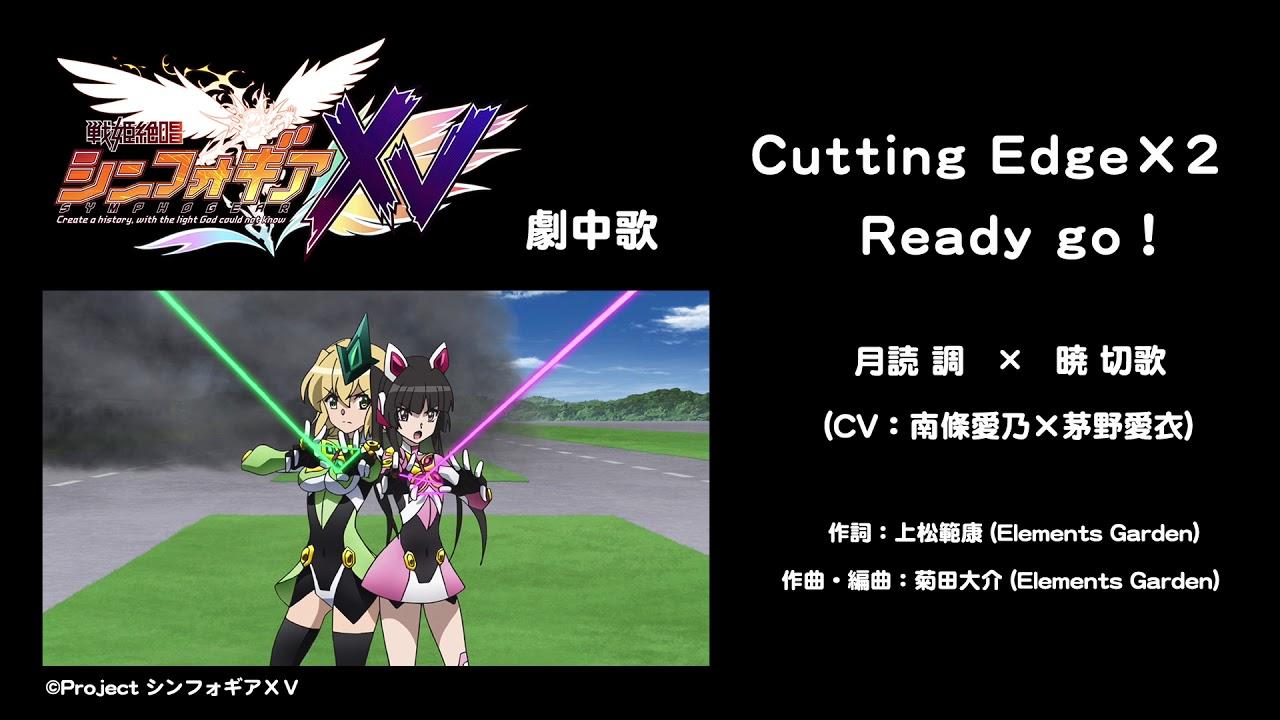 「Cutting Edge×2 Ready go!」月読調×暁切歌(CV:南條愛乃×茅野 ...