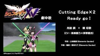 「Cutting Edge×2 Ready Go!」月読調×暁切歌(CV:南條愛乃×茅野愛衣)試聴動画