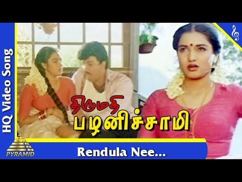 Rendula Nee Video Song |Thirumadhi Palanisami Tamil Movie Songs | Sathyaraj| Suganya| Pyramid Music thumbnail