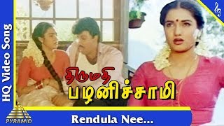 Rendula Nee Video Song |Thirumadhi Palanisami Tamil Movie Songs | Sathyaraj| Suganya| Pyramid Music