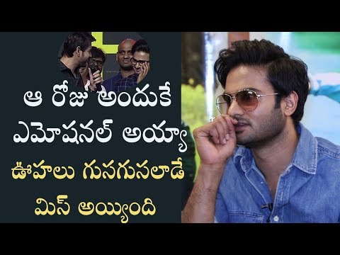 That''s why I got emotional, I missed Oohalu Gusagusalade: Sudheer Babu || Sammohanam interview