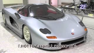 日本自動車博物館のご紹介!