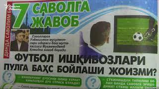 Ўзбекистон мусулмонлари идораси вакили: Футбол ишқибозлари пулга баҳс бойлаши жоиз эмас