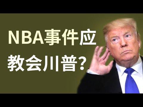 NBA(59 20191017)