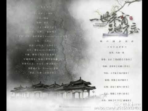 【中抓·BL】原创古风耽美广播剧《一世参商,三世不忘》全一期