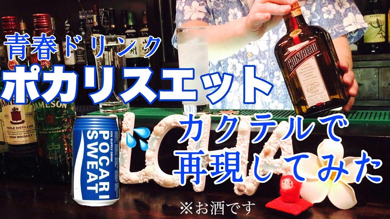 お 酒 ポカリ
