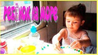 видео Путешествуем с ребенком на поезде