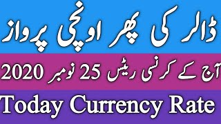 Currency Rate Today in Pakistan | Currency Dollar Rate | Dollar Rate in Pakistan Today | 25 November