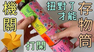 【DIY教學】機關存物筒+花信封教學 Tube Mechanism + Flower Envelope