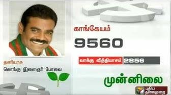TN Election Results: Kongu Ilaignar Peravai candidate Thaniyarsu leads in Kangeyam