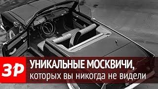 Москвичи, Которые Могли Бы Стать Серийными