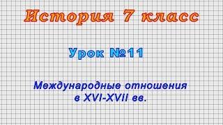 История 7 класс (Урок№11 - Международные отношения в XVI-XVII вв.)