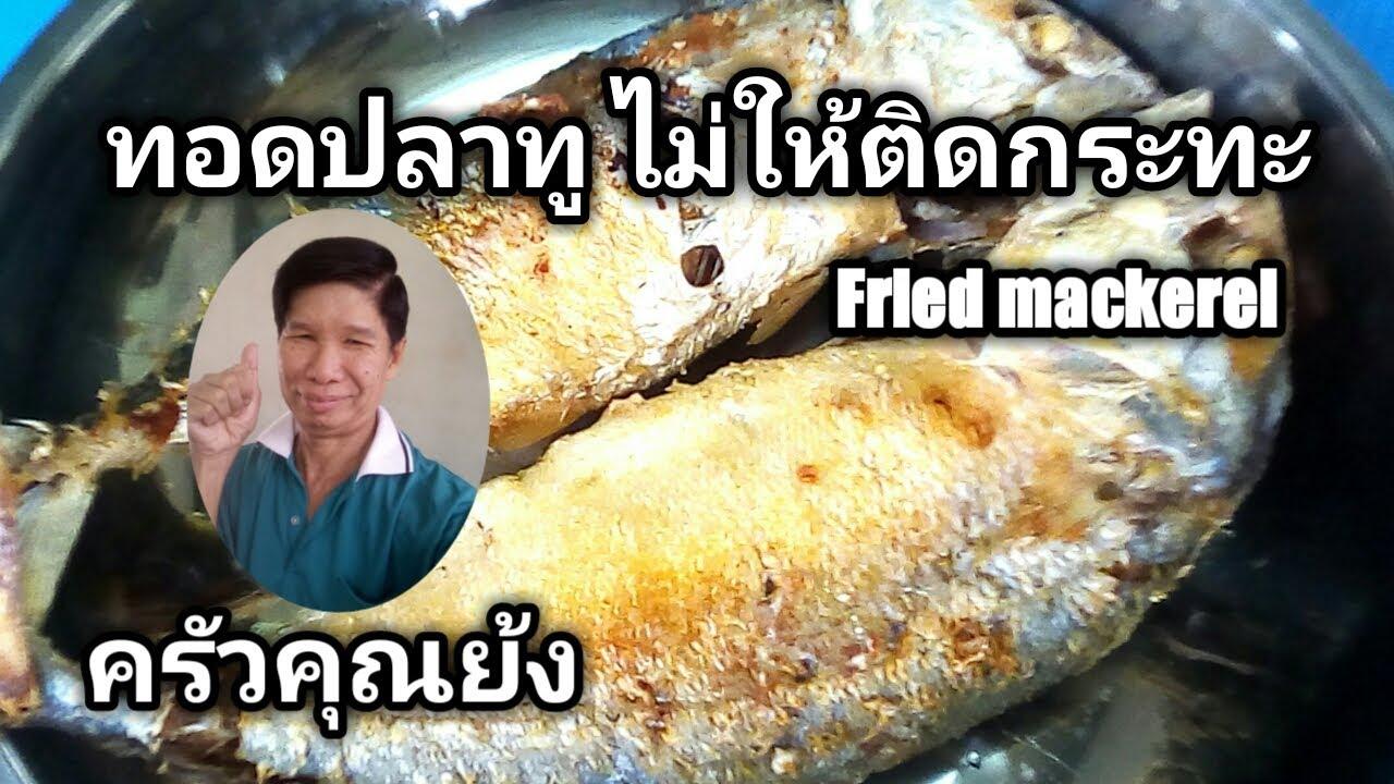 ทอดปลาทู ไม่ให้ติดกระทะ. Fried mackerel not sticking to the pan.พากิน|ครัวคุณย้ง 3ต.ค.63