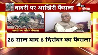 Babri Masjid Demolition Verdict: ढांचा विध्वंस पर 28 साल बाद फैसला, आडवाणी, जोशी, सहित सभी आरोपी बरी