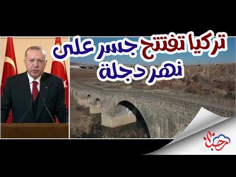 'أردوغان' يفتتح جسر يصل بين دياربكر وإيلازيغ