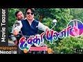Chhakka Panja 2 New Nepali Movie 2017 Deepak Raj Giri ...