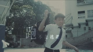 「跑,不是為了所謂勝利」-PUMA香港青少年道路接力賽2017