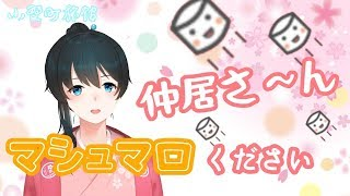 [LIVE] ♨小野町旅館~宴会所でマシュマロ食べる若女将~♨