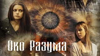 Око разума HD (2015) / Mind's eye HD (фа...